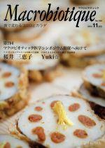 マクロビオティック 食で変わるココロとカラダ(No.926 2014‐11)(単行本)