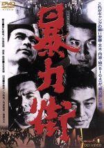 暴力街(通常)(DVD)