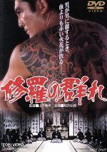 修羅の群れ(通常)(DVD)