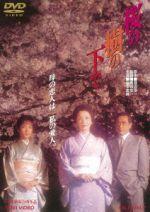 桜の樹の下で(通常)(DVD)