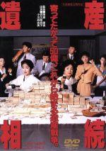 遺産相続(通常)(DVD)