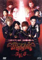 メサイア-深紅ノ章-(通常)(DVD)