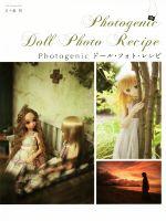 Photogenic ドール・フォト・レシピ(単行本)