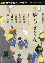 妙ちきりん 「読楽」時代小説アンソロジー(徳間文庫)(文庫)