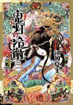鬼灯の冷徹(21)(モーニングKC)(大人コミック)