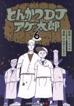 とんかつDJアゲ太郎(6)ジャンプC+