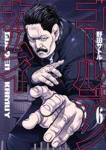 ゴールデンカムイ(6)(ヤングジャンプC)(大人コミック)