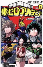 僕のヒーローアカデミア(8)(ジャンプC)(少年コミック)