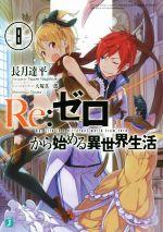 Re:ゼロから始める異世界生活(MF文庫J)(8)(文庫)