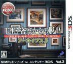 SIMPLEシリーズ for ニンテンドー3DS Vol.3 THE 密室からの脱出 アーカイブス2(ゲーム)