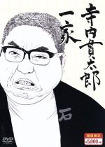 寺内貫太郎一家 期間限定スペシャルプライス DVD-BOX1(通常)(DVD)