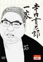 寺内貫太郎一家 期間限定スペシャルプライス DVD-BOX3(通常)(DVD)