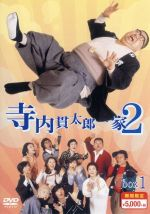 寺内貫太郎一家2 期間限定スペシャルプライス DVD-BOX1(通常)(DVD)