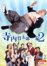 寺内貫太郎一家2 期間限定スペシャルプライス DVD-BOX2(通常)(DVD)