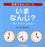 いま なんじ? せいかつとじかん(知育えほんシリーズ)(児童書)