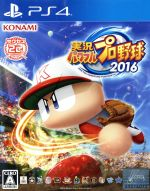 実況パワフルプロ野球2016(ゲーム)