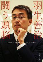 羽生善治 闘う頭脳(文春文庫)(文庫)