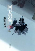 回天の門 新装版(文春文庫)(下)(文庫)
