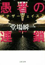 愚者の連鎖 アナザーフェイス 7(文春文庫)(文庫)