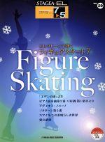 エレクトーン フィギュアスケート グレード7~5級(STAGEA・ELエレクトーンで弾くシリーズVol.29)(単行本)