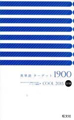 英単語ターゲット1900 5訂版 Cool(2015)(単行本)