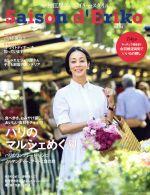 セゾン・ド・エリコ  中村江里子のデイリー・スタイル(FUSOSHA MOOK)(Vol.04)(単行本)