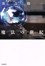 魔法の世紀(単行本)