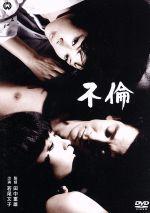 不倫(通常)(DVD)