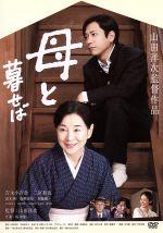 母と暮せば 通常版(通常)(DVD)