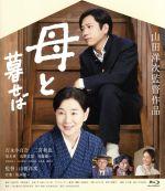 母と暮せば 通常版(Blu-ray Disc)(BLU-RAY DISC)(DVD)