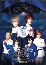 ミュージカル「Dance with Devils」(通常)(DVD)