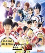 舞台『弱虫ペダル』総北新世代、始動(Blu-ray Disc)(BLU-RAY DISC)(DVD)