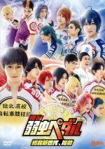 舞台『弱虫ペダル』総北新世代、始動(通常)(DVD)