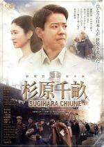 杉原千畝 スギハラチウネ 通常版(通常)(DVD)