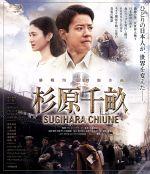 杉原千畝 スギハラチウネ 通常版(Blu-ray Disc)(BLU-RAY DISC)(DVD)