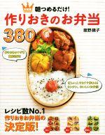 朝つめるだけ!作りおきのお弁当380 決定版(単行本)