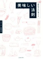 野﨑洋光が教える 美味しい法則(単行本)