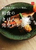 和食のきほん、完全レシピ 「分とく山」野﨑洋光のおいしい理由。(一流シェフのお料理レッスン)(単行本)