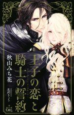 王子の恋と騎士の誓約(クロスノベルス)(新書)