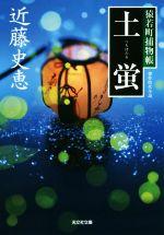 土蛍 猿若町捕物帳(光文社時代小説文庫)(文庫)