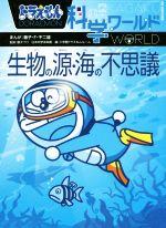 ドラえもん科学ワールド 生物の源・海の不思議(ビッグ・コロタン145)(児童書)