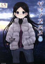 ヤマノススメ(Volume11)アース・スターC