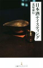 日本酒テイスティング(日経プレミアシリーズ)(新書)