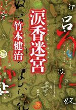 涙香迷宮(単行本)