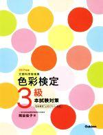 色彩検定3級本試験対策 文部科学省後援(2017年版)(単行本)