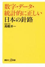 数字・データ・統計的に正しい日本の針路(講談社+α新書)(新書)