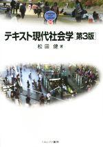 テキスト現代社会学 第3版(MINERVA TEXT LIBRARY30)(単行本)
