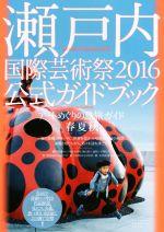 瀬戸内国際芸術祭2016公式ガイドブック(単行本)