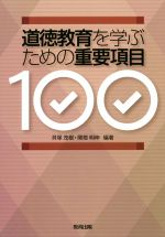 道徳教育を学ぶための重要項目100(単行本)