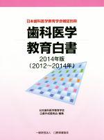 歯科医学教育白書(2014年版(2012~2014年))(単行本)
